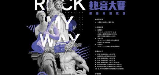 2020「Rock My Way」坤泰盃青少年熱音大賽