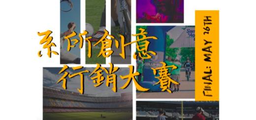 2020「Show your Department」臺灣體育運動管理學會系所創意行銷大賽
