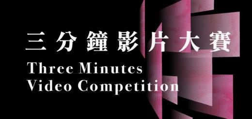 2020三分鐘影片大賽