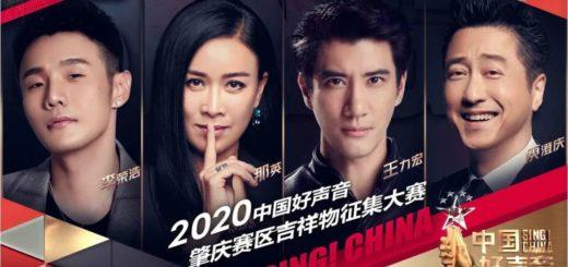 2020中國好聲音(肇慶賽區)吉祥物設計大賽