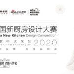2020中國新廚房設計大賽