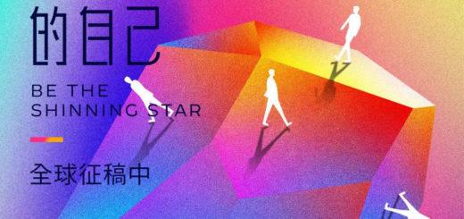 2020中國有IP珠寶設計新星大賽