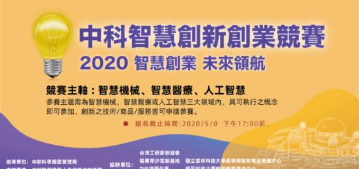 2020中科智慧創新創業競賽