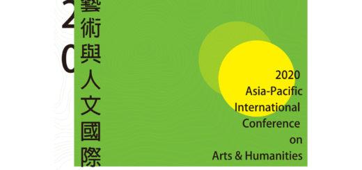 2020亞太藝術與人文國際研討會徵稿