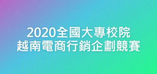 2020全國大專校院越南電商行銷企劃競賽