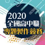 2020全國高中職學校專題製作競賽
