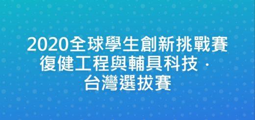 2020全球學生創新挑戰賽復健工程與輔具科技.台灣選拔賽
