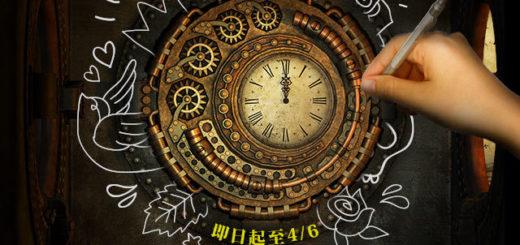 2020創意時鐘設計大賽