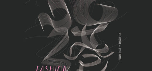 2020北港時尚設計競賽 Beigang Fashion Design Award