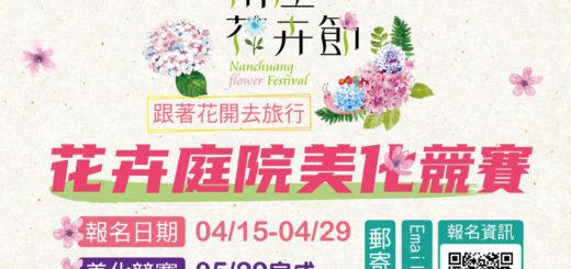 2020南庄花卉節。南庄花卉庭院競賽