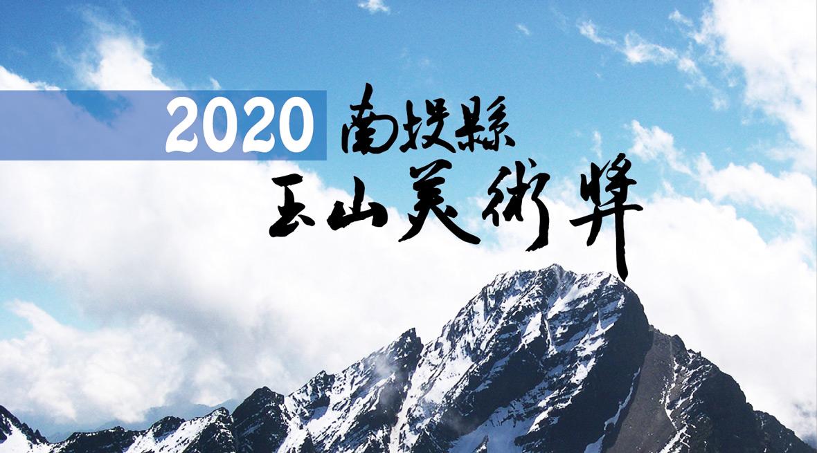 2020南投縣玉山美術獎