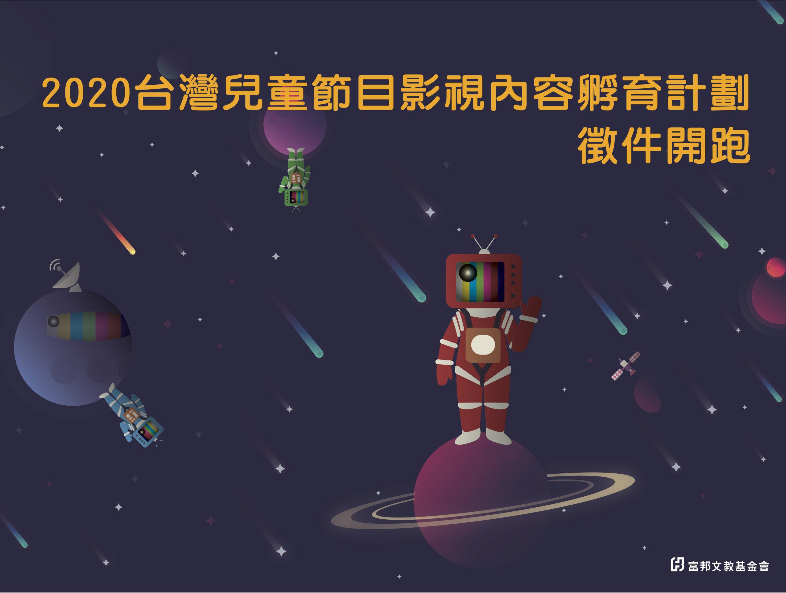 2020台灣兒童節目孵育計劃徵件