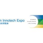 2020台灣創新技術博覽會.發明競賽