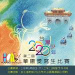 2020台灣少年「華陽獎」寫生比賽