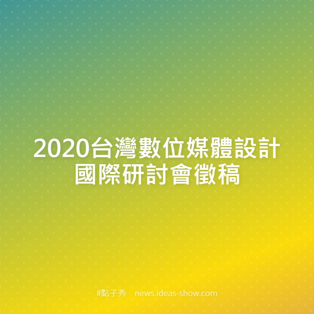 2020台灣數位媒體設計國際研討會徵稿