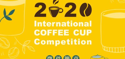 2020國際咖啡杯大賽