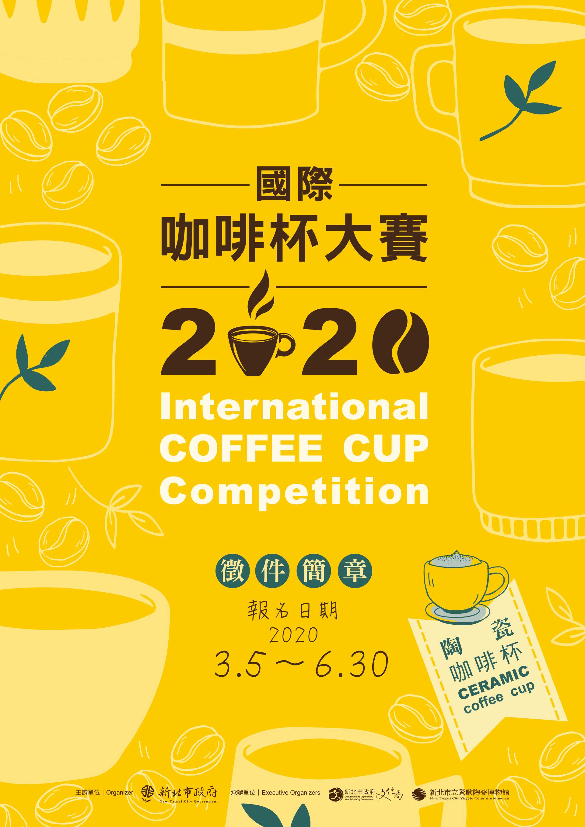 2020國際咖啡杯大賽 EDM