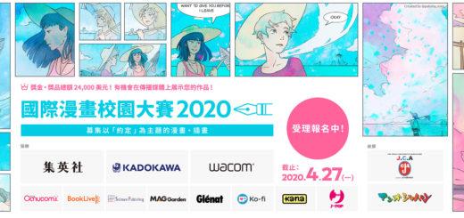 2020國際漫畫校園大賽