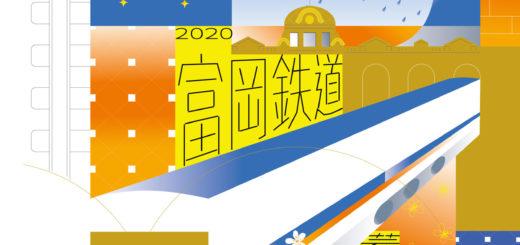 2020富岡鐵道藝術裝置徵件
