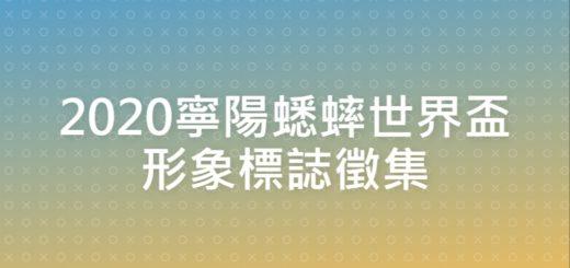 2020寧陽蟋蟀世界盃形象標誌徵集