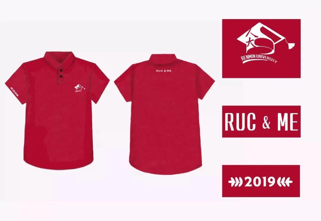 2019年中國人民大學畢業紀念衫設計大賽實例圖樣