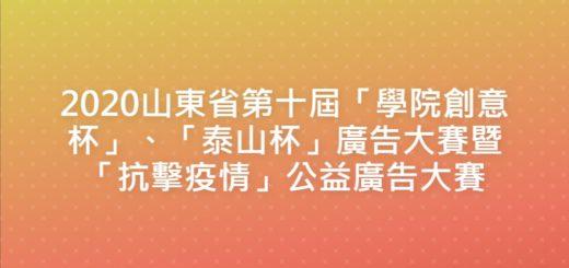 2020山東省第十屆「學院創意杯」、「泰山杯」廣告大賽暨「抗擊疫情」公益廣告大賽