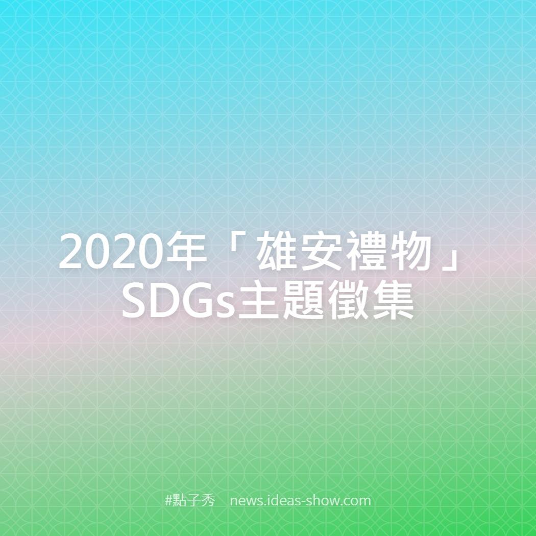 2020年「雄安禮物」SDGs主題徵集