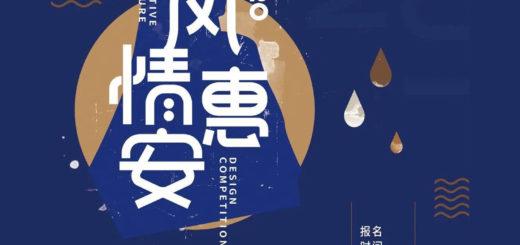 2020年「風情惠安」文創旅遊商品設計大賽
