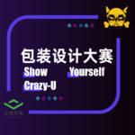 2020年全國大學生Crazy-U包裝設計大賽