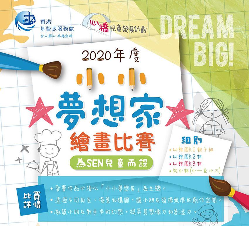 2020年度小小夢想家繪畫比賽