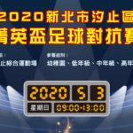 2020年新北市汐止區菁英盃足球對抗賽