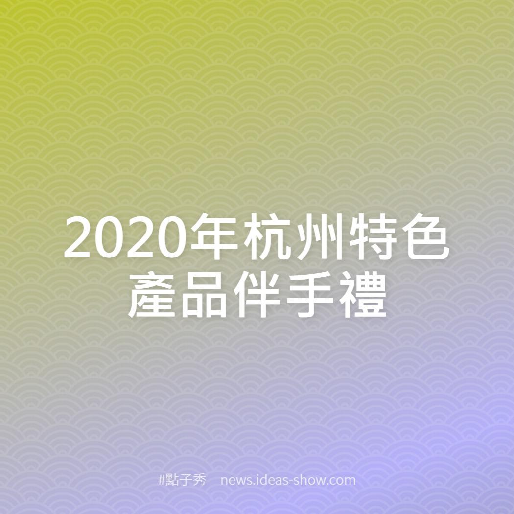 2020年杭州特色產品伴手禮