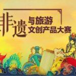 2020年江西婺源「非遺與旅遊融合」文創產品大賽