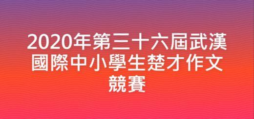 2020年第三十六屆武漢國際中小學生楚才作文競賽