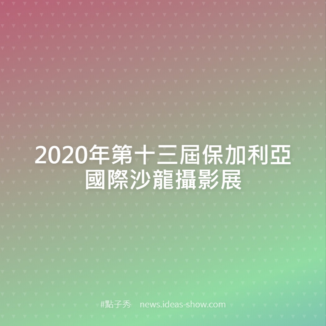 2020年第十三屆保加利亞國際沙龍攝影展