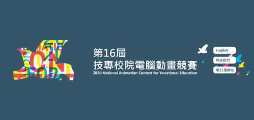 2020年第十六屆全國技專校院電腦動畫競賽