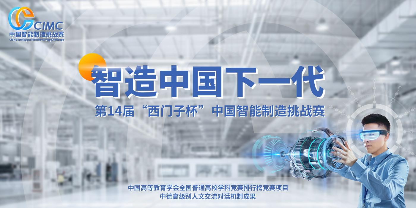 2020年第十四屆「西門子杯」中國智能製造挑戰賽