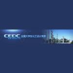 2020年第十四屆「東華科技.恆逸石化杯」全國大學生化工設計競賽