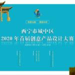 2020年西寧市城中區「高原古韻,瑰寶中區」創意產品設計大賽