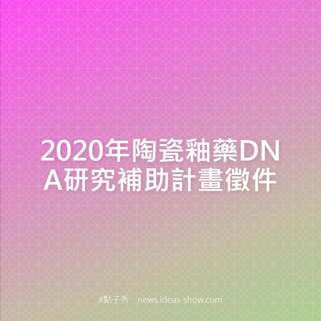 2020年陶瓷釉藥DNA研究補助計畫徵件