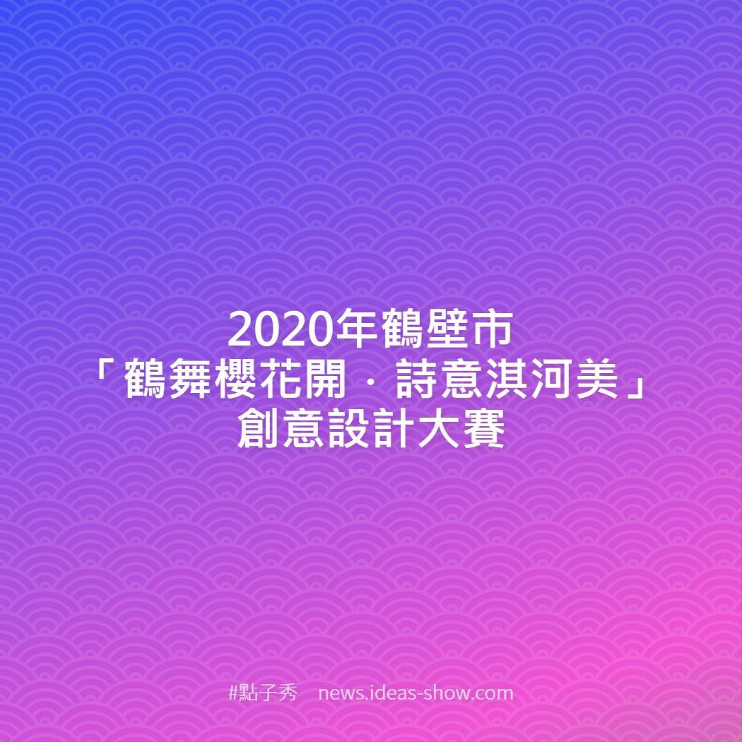 2020年鶴壁市「鶴舞櫻花開.詩意淇河美」創意設計大賽