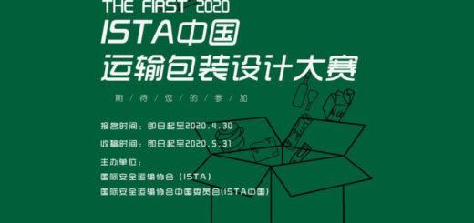 2020年ISTA中國運輸包裝設計大賽