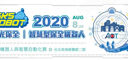 2020新光保全智慧型保全機器人競賽
