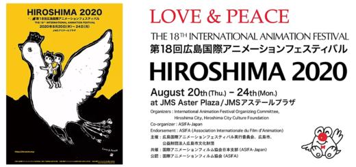 2020日本廣島國際動畫影展