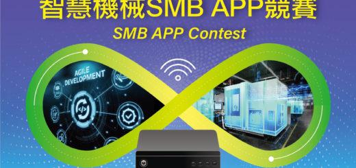 2020智慧機械 SMB APP 競賽