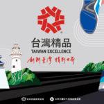 2020柏林馬拉松台灣精品宣傳大使徵選