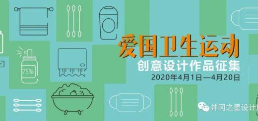 2020江西省美術家協會「愛國衛生運動」設計作品徵集