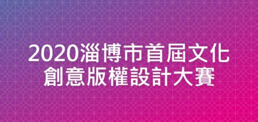 2020淄博市首屆文化創意版權設計大賽