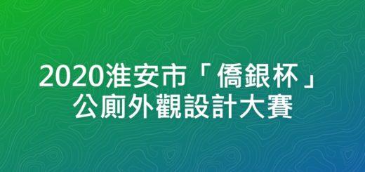 2020淮安市「僑銀杯」公廁外觀設計大賽
