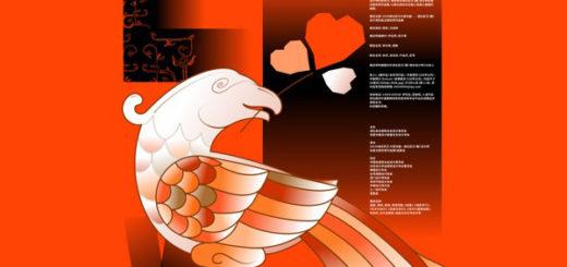 2020湖北武漢(籍)設計師抗疫主題優秀作品展徵稿